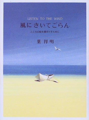 風にきいてごらん―こころの船を漕ぎだすために