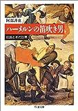 ハーメルンの笛吹き男—伝説とその世界