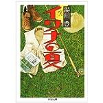 イワナの夏 (ちくま文庫)