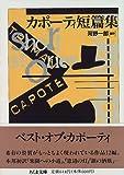 Amazon.co.jp:カポーティ短篇集