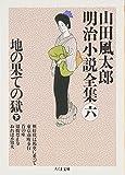 地の果ての獄〈下〉―山田風太郎明治小説全集〈6〉