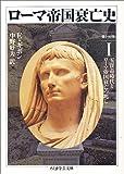 ローマ帝国衰亡史〈1〉五賢帝時代とローマ帝国衰亡の兆し