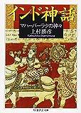 インド神話—マハーバーラタの神々