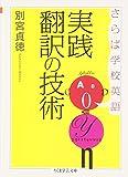 さらば学校英語 実践翻訳の技術
