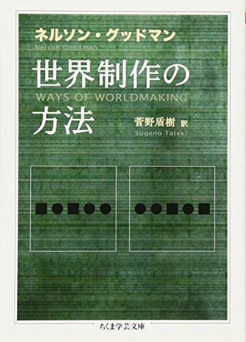 ネルソン・グッドマン『世界制作の方法』