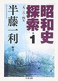 昭和史探索〈1〉一九二六‐四五