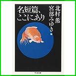 名短篇 (ちくま文庫) 1~6 巻
