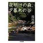 夜明けの森、夕暮れの谷 (ちくま文庫)