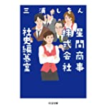 『星間商事株式会社社史編纂室 (ちくま文庫)』 在庫あり。