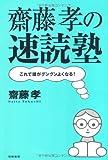 齋藤孝の速読塾―これで頭がグングンよくなる!