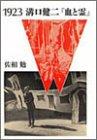 1923溝口健二『血と霊』