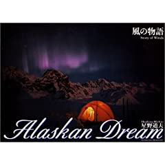 風の物語 Alaskan Dream 2