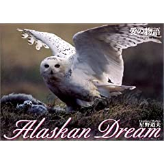 愛の物語 Alaskan Dream 3