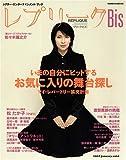 レプリークBis vol.6 (2007 January)―シアター・エンターテインメント・ブック (6)