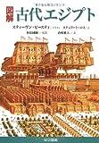 図解 古代エジプト