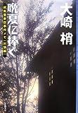 晩夏に捧ぐ<成風堂書店事件メモ・出張編>