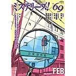 ミステリーズ! vol.69
