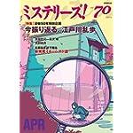 ミステリーズ! vol.70