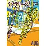 ミステリーズ! vol.72