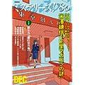 ミステリーズ! vol.80 (0 クリップ)