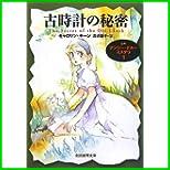 ナンシー・ドルー ミステリ (創元推理文庫) 1~8 巻