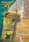 「死者の短剣 旅路 (上)」 ロイス・マクマスター・ビジョルド