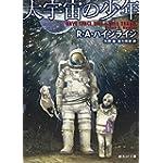 大宇宙の少年 (創元SF文庫 ハ 1-7)