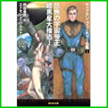<キャプテン・フューチャー全集> (創元SF文庫) 全 11 巻