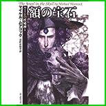 ルーンの杖秘録【新版版】  (創元推理文庫) 全 4 巻