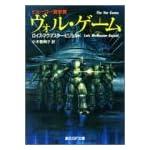 ヴォル・ゲーム (創元SF文庫)