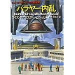 バラヤー内乱 (創元SF文庫)