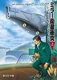 「ミラー衛星衝突 (上)」 ロイス・マクマスター・ビジョルド