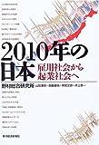 2010年の日本—雇用社会から起業社会へ