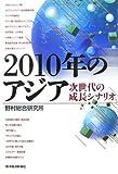 2010年のアジア—次世代の成長シナリオ