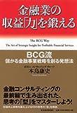 金融業の収益「力」を鍛える-BCG流 儲かる金融事業戦略を創る発想法