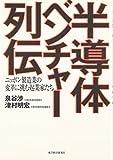 半導体ベンチャー列伝―ニッポン製造業の変革に挑む起業家たち