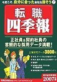 転職四季報〈2007年版〉