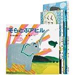 内田麟太郎と長新太の絵本(全4巻)