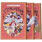 くるみの冒険(全3巻セット)