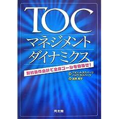 TOCマネジメント・ダイナミクス—制約条件会計で全体ゴールを目指せ!
