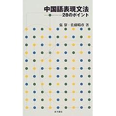 中国語表現文法―28のポイント