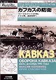 カフカスの防衛―「エーデルヴァイス作戦」ドイツ軍、油田地帯へ