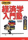 経済学入門塾〈2〉ミクロ編
