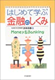 はじめて学ぶ金融のしくみ