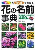 色と咲く順でわかる花の名前事典―最新品種+人気の花々460種