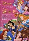 ディズニープリンセスニュー・ストーリー (4)