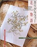 カリグラフィー花物語―小田原真喜子オリジナルデザイン集