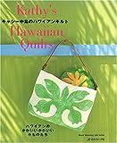 キャシー中島のハワイアンキルト―ハワイアンのかわいいかわいい小ものたち