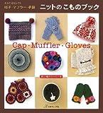 ニットのこものブック―毛糸だまセレクト 帽子・マフラー・手袋