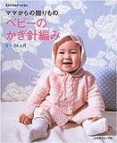 ベビーのかぎ針編み—ママからの贈りもの